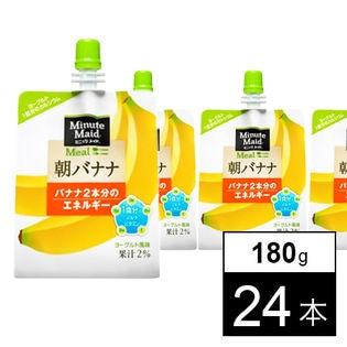【24本】ミニッツメイド朝バナナ 180gパウチ