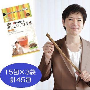 【45包】南雲医師監修 あじかんのおいしいごぼう茶 15包3袋