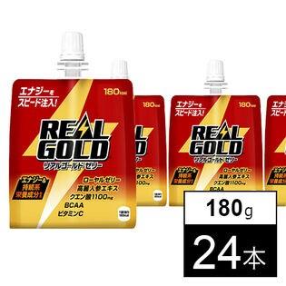 【24本】リアルゴールド ゼリー 180gパウチ