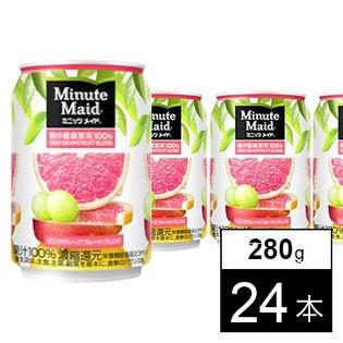 【24本】ミニッツメイドピンク・グレープフルーツ・ブレンド 280g缶