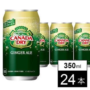 【24本】カナダドライジンジャーエール 350ml缶