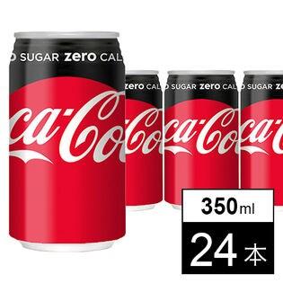 【24本】コカ・コーラゼロシュガー 350ml缶
