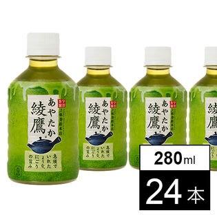 【24本】綾鷹 280mlPET
