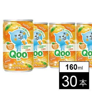 【30本】ミニッツメイドQooみかん 160ml缶