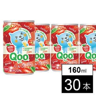 【30本】ミニッツメイドQooりんご 160ml缶