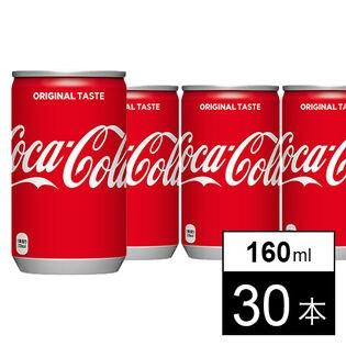 【30本】コカ・コーラ 160ml缶