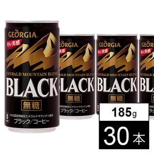 【30本】ジョージアエメラルドマウンテンブレンドブラック 185g缶