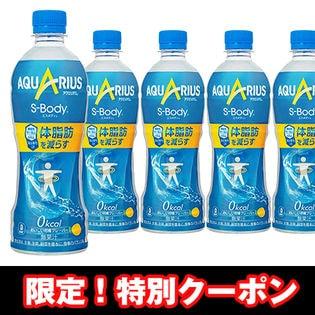 【24本】アクエリアス エスボディ PET 500ml【機能性表示食品】