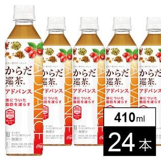 【24本】からだ巡茶アドバンス 410mlPET