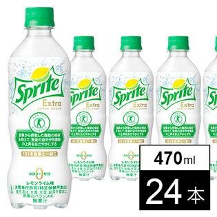 【24本】スプライトエクストラ 470mlPET
