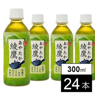 【24本】綾鷹 300mlPET