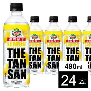 【24本】カナダドライ ザ・タンサン・レモン 490mlPET