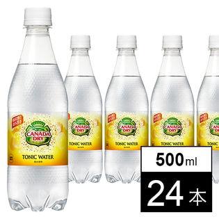 【24本】カナダドライトニックウォーター 500mlPET