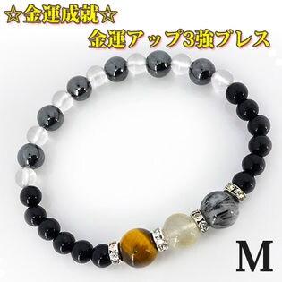 【Mサイズ】☆金運成就☆金運アップ3強ブレス
