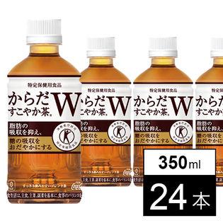 【400円OFFクーポン対象】【24本】からだすこやか茶W 350mlPET