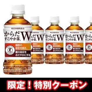 【24本】からだすこやか茶W 350mlPET