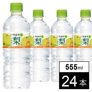【24本】い・ろ・は・す 二十世紀梨 PET 555ml