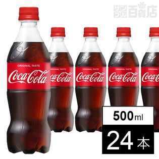 【24本】コカ・コーラ 500mlPET