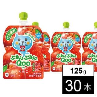 【30個】ミニッツメイドぷるんぷるんQoo りんご 125gパウチ