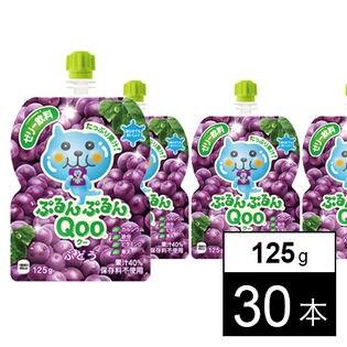 【30個】ミニッツメイドぷるんぷるんQoo ぶどう 125gパウチ