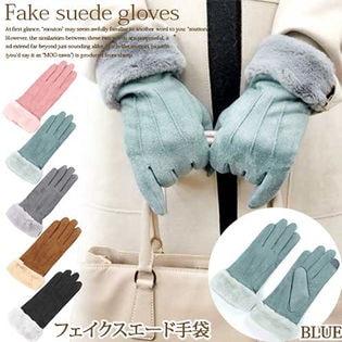 フェイクスエード手袋【ブルー】
