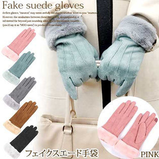 フェイクスエード手袋【ピンク】