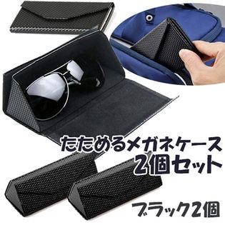 たためるメガネケース 2個セット(ブラック)