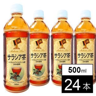 【24本】サラシア茶 500ml