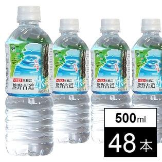 【48本】尾鷲名水 熊野古道水