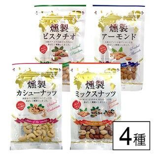 【4袋】燻製ナッツシリーズ4種(カシューナッツ・ピスタチオ・アーモンド・ミックス)