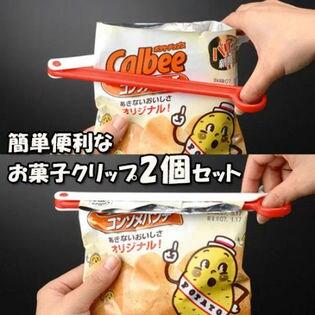 簡単便利なお菓子クリップ2個セット