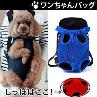 犬用お散歩抱っこバッグMサイズ(ブルー)