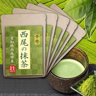 【5袋】西尾の抹茶100g×5袋セット