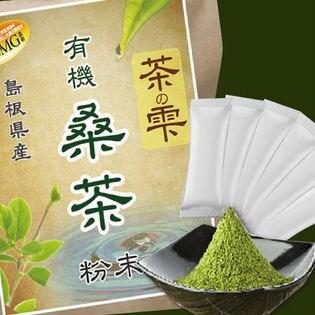 茶の雫 島根県産有機桑使用「桑茶」分包タイプ