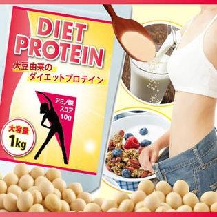 【3kg】1食を置き換えるだけ♪大豆由来のダイエットプロテインDIET PROTEIN