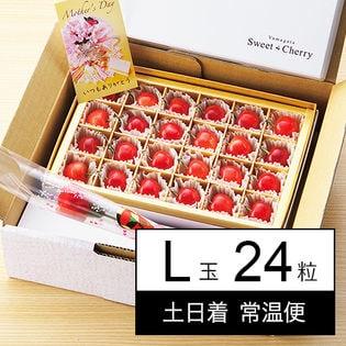 【予約受付】<土日着>母の日ギフト ハウスさくらんぼ(佐藤錦)チョコ箱詰めL玉・24粒入り ※常温便