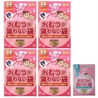 【4個】おむつが臭わない袋BOS(ボス) ベビー用 SSサイズ(20枚入) (Sサイズ2枚おまけ)
