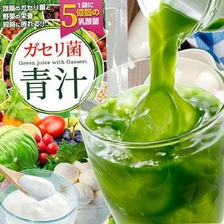 ガセリ菌青汁