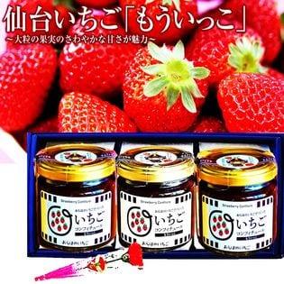 宮城亘理のおらほのいちご1種3瓶セット(カーネーション付)