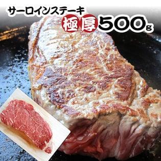 【500g】極厚 オージー サーロイン メガステーキ (ステーキソース付)