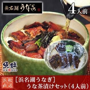 【4人前】[浜名湖うなぎ]うな茶漬けセット/国産鰻