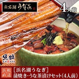 [浜名湖うなぎ]蒲焼き・うな茶漬けセット(4人前)/国産鰻