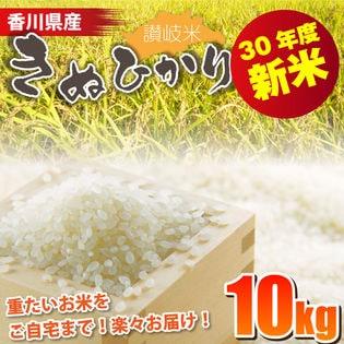 【10kg】30年度 香川県産 きぬひかり10kg