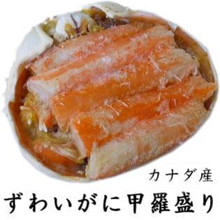 【3個セット】ずわい蟹(カナダ産) 甲羅盛り【冷凍便】