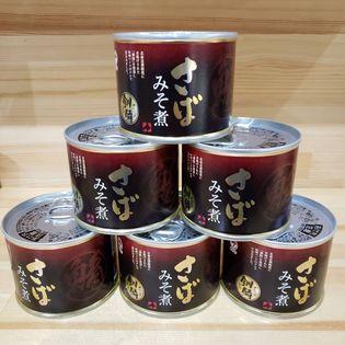【計1140g(190g×6缶)】北海道産 サバ缶(さば缶) みそ煮