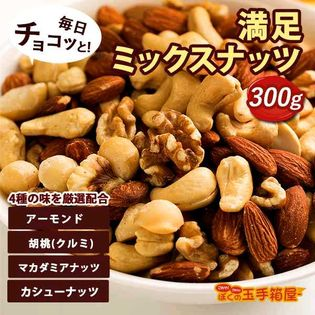 【300g】ミックスナッツ