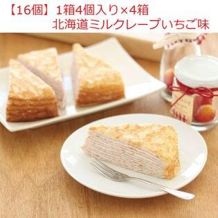【16個】 北海道ミルクレープいちご味