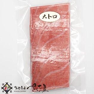 【約200g】本マグロ 大トロ 刺身用(養殖)