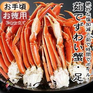 【3キロ】ボイルずわい蟹《足》たっぷり3キロ【ズワイガニ/ずわいがに/冷凍/セット/贈り物】
