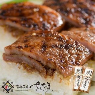 【2本】若狭牛サーロイン寿司
